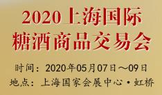 2020上海国际糖酒商品交易会