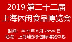 2019第二十二届亚洲(上海)国际休闲食品及进口食品博览会