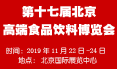 第十七届北京高端食品饮料博览会
