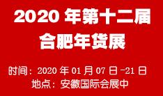 2020年第十二届合肥年货采购展览会
