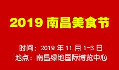 2019南昌美食节