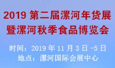 2019第二届中部(漯河)年货礼品展览会暨漯河秋季食品博览会