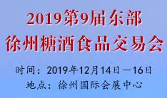 2019第9届徐州糖酒会