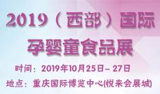2019(西部)国际孕婴童食品展