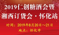 2019仁创糖酒会暨湘西订货会・怀化站