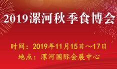 2019漯河食博会秋季展