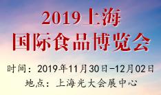2019上海国际食品博览会