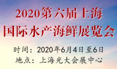 2020第六届上海国际水产海鲜展览会暨中国水产海鲜与冷链物流创新发展高峰论坛