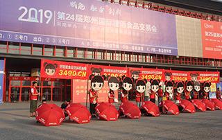 第24届郑州秋季糖酒会,好妞妞一展风采!