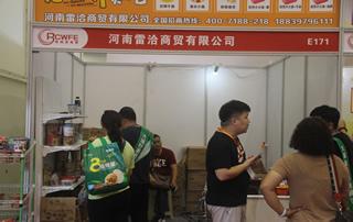 河南雷洽商贸有限公司郑州秋季糖酒会展位