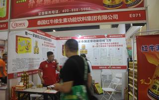 泰国红牛维生素功能饮料集团有限公司郑州秋季糖酒会展位