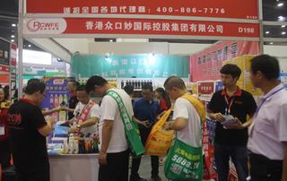 香港众口妙国际控股集团乐虎郑州秋季糖酒会展位