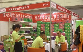 郑州港湾食品有限公司参加郑州秋季糖酒会