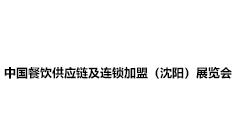2021 第36届中国餐饮供应链及连锁加盟(沈阳)展览会