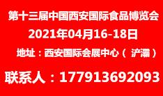 2021第十三届中国西安国际食品博览会