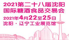 2021沈阳糖酒会(第28届)