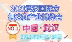 2021武汉国际方便速食及冻干产业博览会