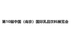 第10届中国(南京)国际乳品饮料展览会