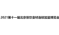 2021第十一届北京餐饮食材连锁加盟博览会