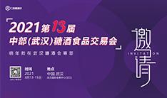 2021 第十三届中部(武汉)糖酒食品交易会