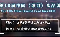 关于延期举办第十八届中国(漯河)食品博览会的通知