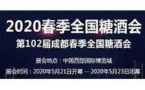 第102届糖酒会将于5月21日-23日在成都举办