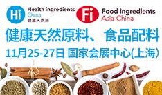 2020年第二十二届健康天然原料、食品配料中国展