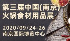 2020第三�弥��(南京)火�食材用品展�[��