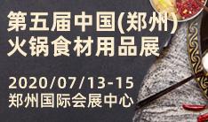 2020第五届中国(郑州)火锅食材用品展览会
