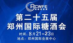 2020第二十五届瑞城郑州酒食展