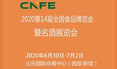 2020第14届全国乐虎体育博览会暨名酒展览会