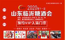 2020第十一届中国(临沂)国际糖酒食品交易会 展区规划及参展范围及目标观众