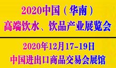 2020中国(华南)国际高端饮用水、饮品产业展览会