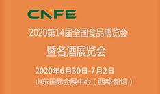 CNFE 2020第十四届全国食品博览会