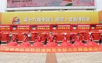 2020第18届漯河食品博览会参展范围