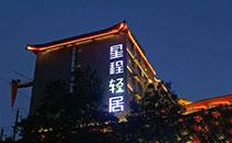 2020济南全国糖酒会住宿推荐-------星程酒店