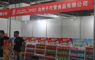 沧州千尺雪食品有限公司参加山东省糖酒商品交易会