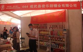 成武县密乐甜糖业乐虎山东省糖酒商品交易会展位