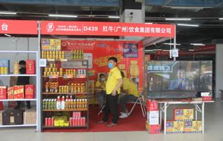 红牛(广州)饮食集团乐虎山东省糖酒商品交易会展位