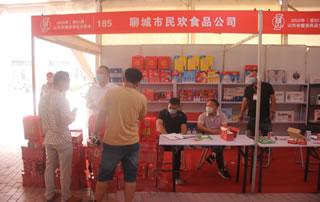 聊城市民欢食品公司参加山东省糖酒商品交易会