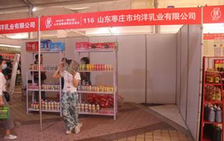 山东枣庄市均洋乳业乐虎参加山东省糖酒商品交易会