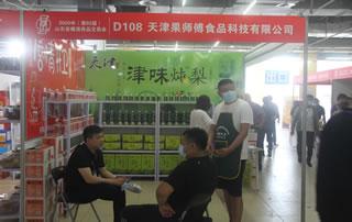 天津果师傅乐虎体育科技乐虎参加山东省糖酒商品交易会
