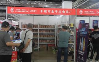 永城市今丰庄乐虎体育厂参加山东省糖酒商品交易会
