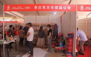 枣庄东方乐lehu国际app下载公司亮相山东省糖酒会