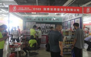 淄博安居堂乐虎体育乐虎山东省糖酒商品交易会展位