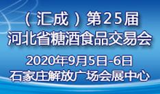 2020【汇成】第25届河北省糖酒食品交易会