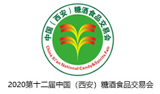2020第十二�弥��(西安)糖酒食品交易��