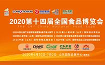 2020第十四届全国乐虎体育博览会(CNFE)今日在济南盛大开幕