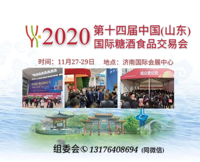 2020年第十四届山东济南糖酒会
