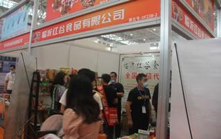 临沂红谷食品有限公司参加2020第十四届全国食品博览会